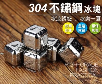 頂級304不鏽鋼環保冰塊 (1.8折)