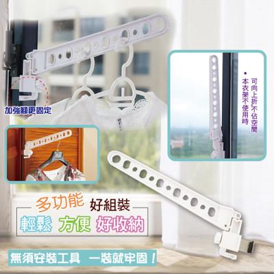 【JUSTY】新型堅固萬用折疊窗框曬衣架 (1.7折)