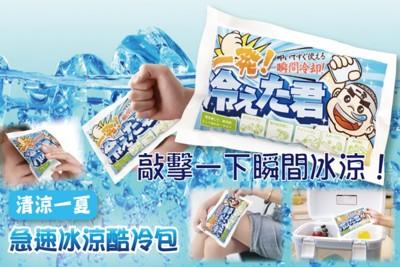 SGS認證-急速冰涼酷冷冰爆包 (1.5折)