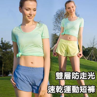 雙層防走光速乾運動短褲 (4折)