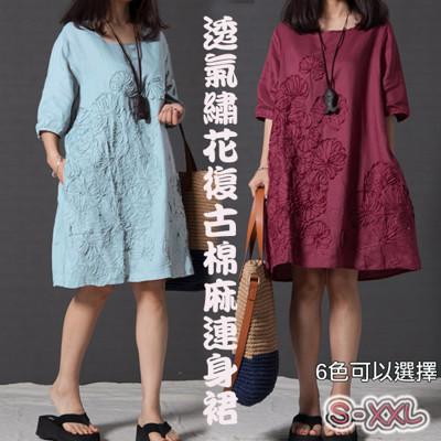 透氣繡花復古棉麻連身裙 (4.1折)