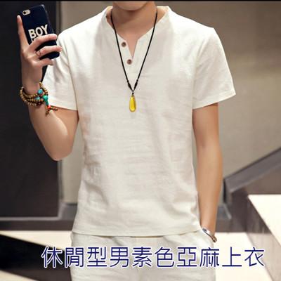 休閒型男素色亞麻上衣 (4.8折)