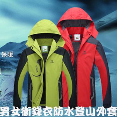 男女衝鋒衣防水登山外套 (5折)