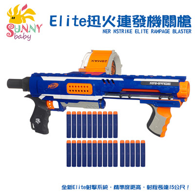 【Sunnybaby生活館】Elite迅火連發機關槍 (9折)