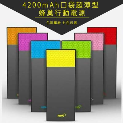 【HANG】4200mAh口袋超薄型 蜂巢行動電源(X21) (4.4折)