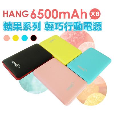 HANG 6500糖果色雙輸出輕巧行動電源 (4.7折)