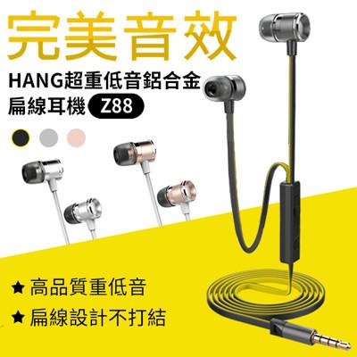 HANG超重低音鋁合金線控耳機Z-88 (2.5折)