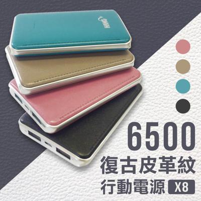 HANG 6500復古風皮革雙輸出行動電源 (5折)
