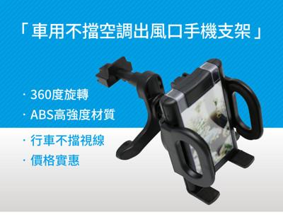 車用不擋空調出風口手機支架 (3.3折)