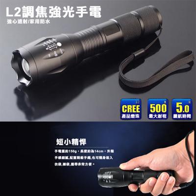 L2防身強光變焦手電筒 (4折)