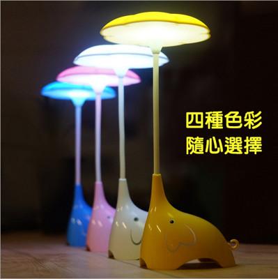 可愛象充電觸控調光學習檯燈 (4.3折)