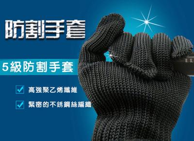 高品質安全防割工作手套 (2折)