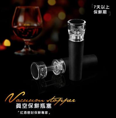 真空保鮮紅酒塞 (0.4折)