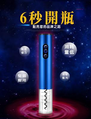 電動紅酒開瓶器三入組 (4折)