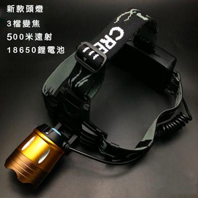 L2金色強光防身變焦頭燈套組 (4.8折)