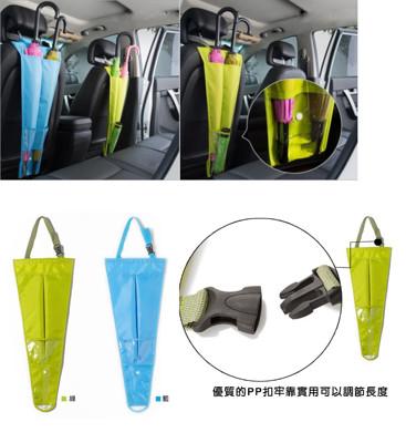 車用椅背防水雨傘收納袋 (4折)
