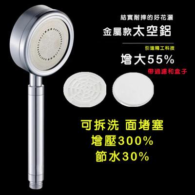 除氯增壓節水蓮蓬頭 (4.4折)