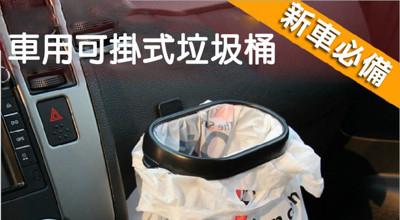 車用環保可掛式垃圾袋架 (4.9折)