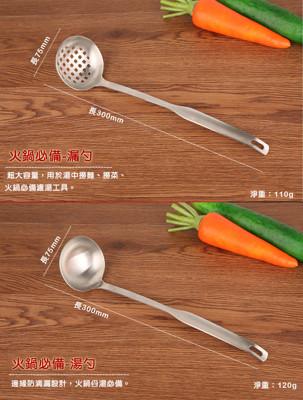 304不銹鋼火鍋湯濾勺 (2折)