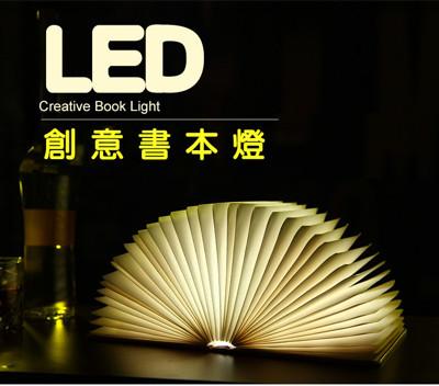 創意變色LED翻頁摺疊書燈 (5.3折)