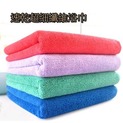 速乾超細纖維浴巾 (1.2折)