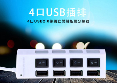 USB四孔獨立擴展集線器 (2.5折)