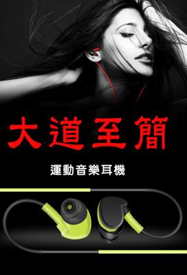 耳掛式重低音運動耳機 (4.4折)