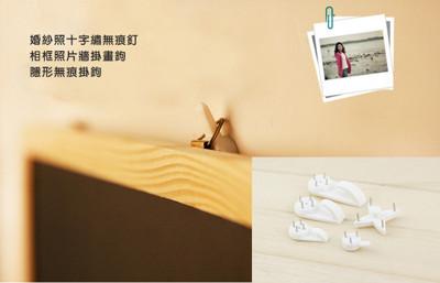 無痕釘隱形掛鉤組 (2.6折)
