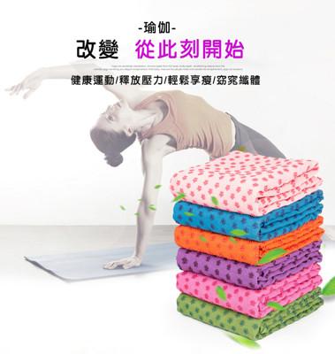 超細纖維吸汗易潔防滑瑜珈墊鋪巾 (4.6折)