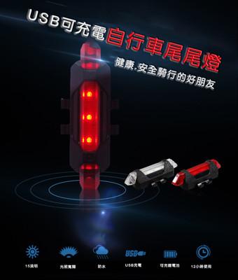 USB充電自行車尾燈 (3.9折)