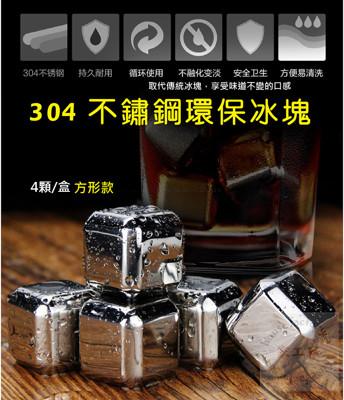 304環保不銹鋼冰塊方形 (4.8折)