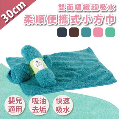 皇家御用超吸水便攜式小方巾 (0.1折)