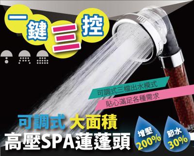 三段可調式大面積高壓除氯SPA蓮蓬頭 (1折)