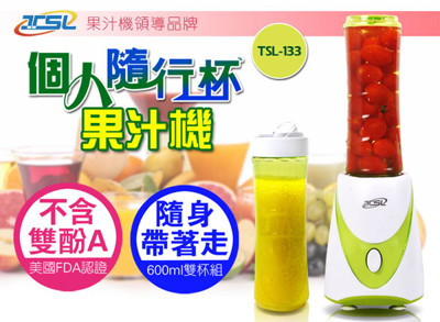 TSL新潮流隨行杯多功能果汁機-雙杯超值組 (3.2折)