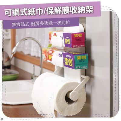 可調式紙巾/保鮮膜收納架-無痕貼式(SQ-5080) (1.2折)