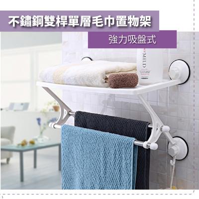 不鏽鋼雙桿單層毛巾置物架-強力吸盤式(SQ-1861) (2折)