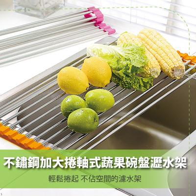 不鏽鋼加大捲軸式蔬果碗盤瀝水架(SQ-1026) (1.6折)