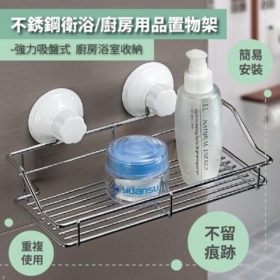 不銹鋼衛浴/廚房用品置物架-強力吸盤式(SQ-1928) (1.4折)