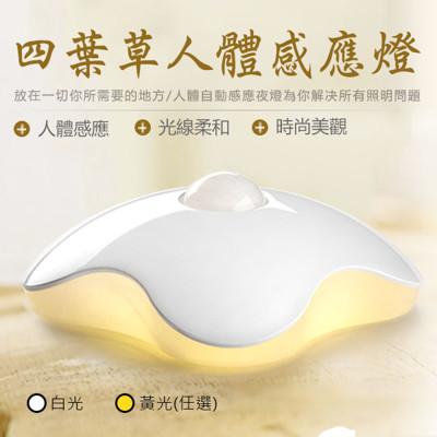四葉草人體感應燈 (2.9折)