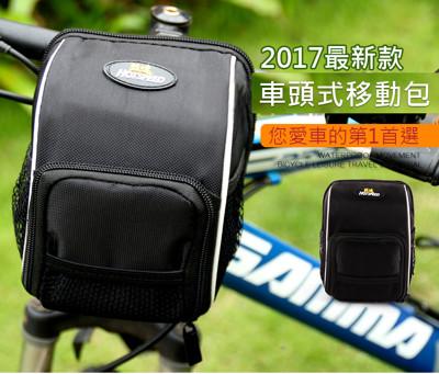 自行車快拆型車頭包 (4.8折)