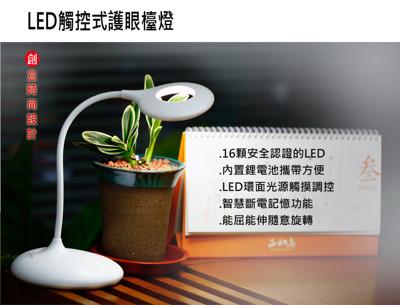 LED觸控式護眼檯燈 (4.1折)