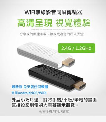 WiFi無線影音同屏傳輸器 (4.6折)