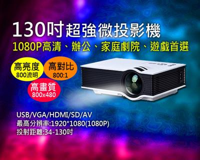 MP40微投影機 (4.8折)