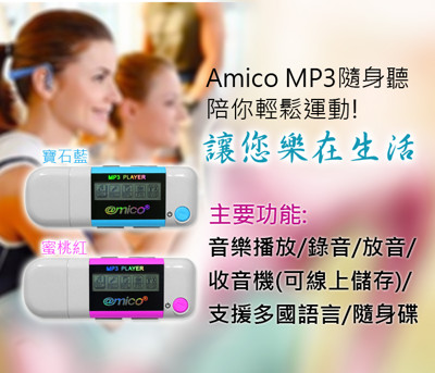 Amico MP3 8G 隨身聽 (6.3折)