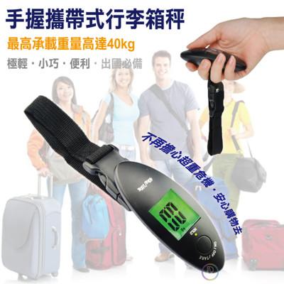 手握攜帶式行李箱秤~體積小不占空間 (1.7折)