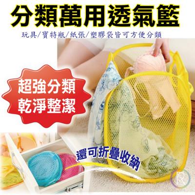 超透氣衣物分類籃~可折疊 (迷你版) 拍賣價格頂級品質 (2.4折)