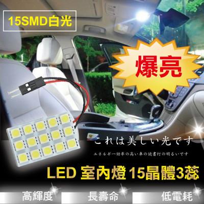 LED車用多功能室內燈 (1.7折)