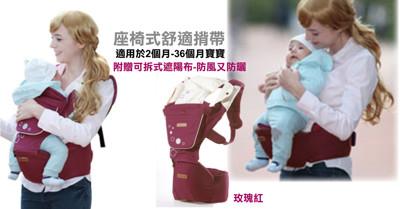 多功能坐墊式抱嬰揹帶 (3.5折)