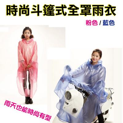 時尚斗篷式全罩雨衣 (1.5折)