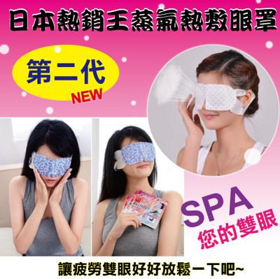 日本熱銷王蒸氣熱敷眼罩 (2.5折)